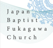 Japan Baptist Fukagawa Church